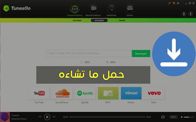 حمل اي فيديو او مقطع صوت عبر هذا التطبيق الصغير ومن اي موقع في العالم