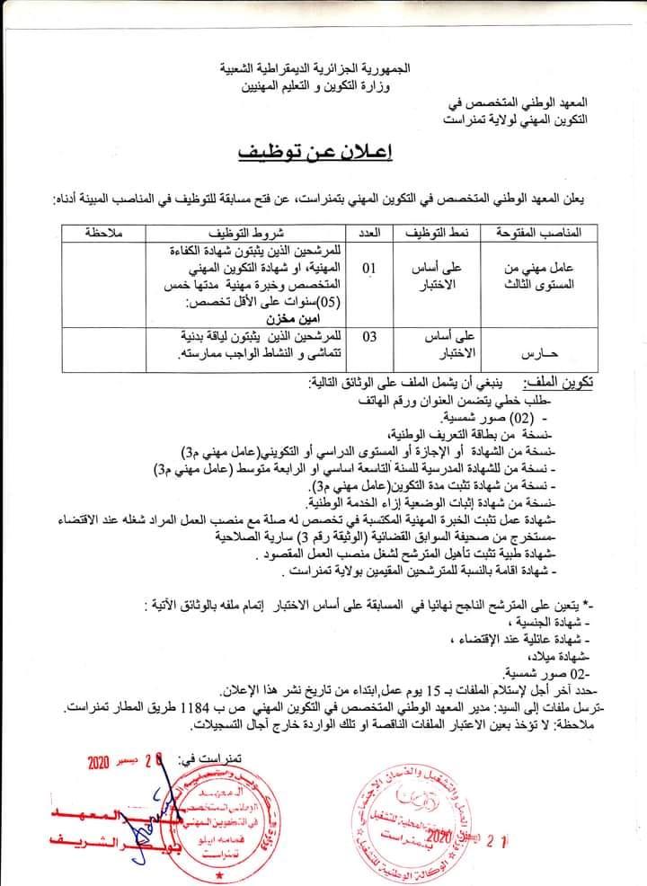 اعلان توظيف بالمعهد الوطني المتخصص في التكوين المهني بتمنراست 30 ديسمبر 2020
