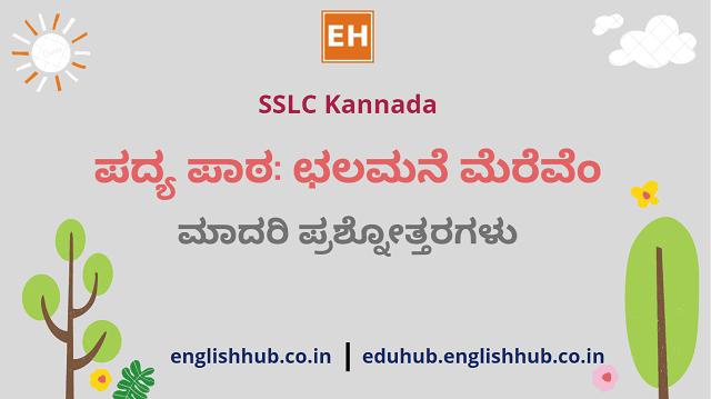 SSLC Kannada: ಪದ್ಯ ಪಾಠ: ಛಲಮನೆ ಮೆರೆವೆಂ   ಮಾದರಿ ಪ್ರಶ್ನೋತ್ತರಗಳು