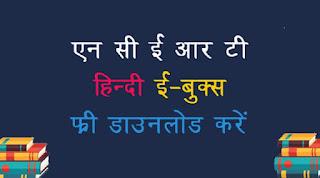 NCERT History Books in Hindi