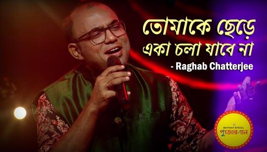 Tomake Chere Eka Chola Jabena Lyrics by Raghab Chatterjee