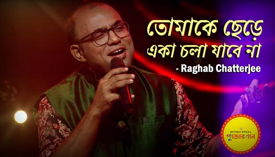Tomake Chere Eka Chola Jabena Lyrics (তোমাকে ছেড়ে একা চলা যাবে না) Raghab Chatterjee - Bengali Lyrics