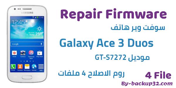سوفت وير هاتف Galaxy Ace 3 Duos موديل GT-S7272 روم الاصلاح 4 ملفات تحميل مباشر