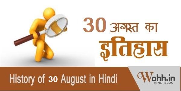 30-august-Aaj-Ka-itihaas-History