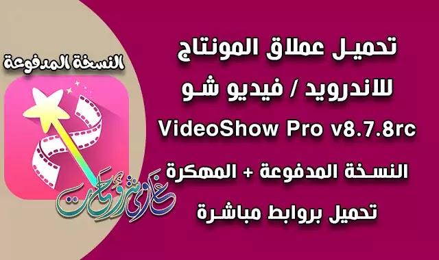 تحميل افضل برنامج مونتاج للاندرويد VideoShow Pro v8.7.8rc Apk مهكر