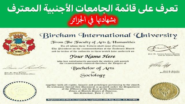 قائمة الجامعات الأجنبية المعترف بشهادتها في الجزائر