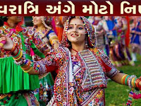Gujarat ma Navaratri  festival canceled