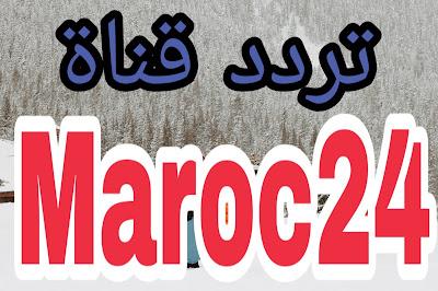 تردد قناة Maroc24 المغربية  الجديدة