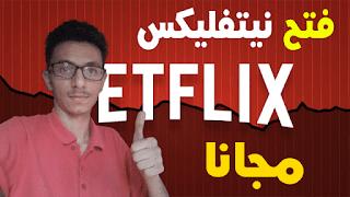 طريقه فتح نيتفليكس Netflix مجاني بدون انشاء حساب او اشتراك