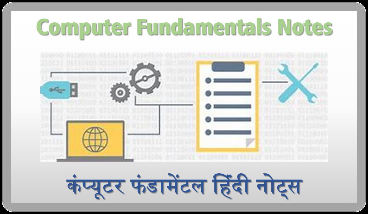 Basic Computer Hindi Notes for ITI-COPA, CCC, DCA, PGDCA