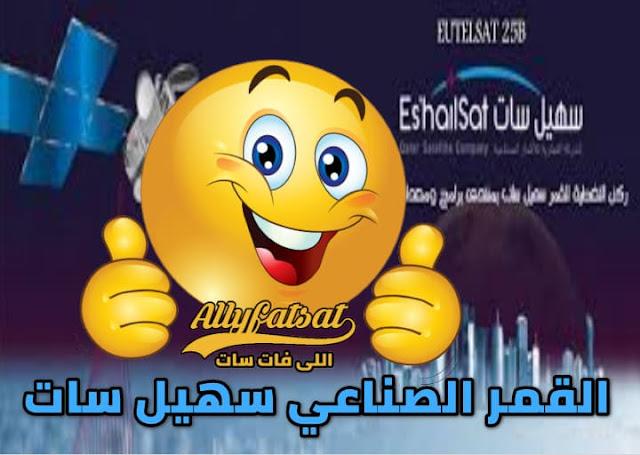 allyfatsat - ترددات القمر الصناعي سهيل سات EshailSat من اللى فات سات