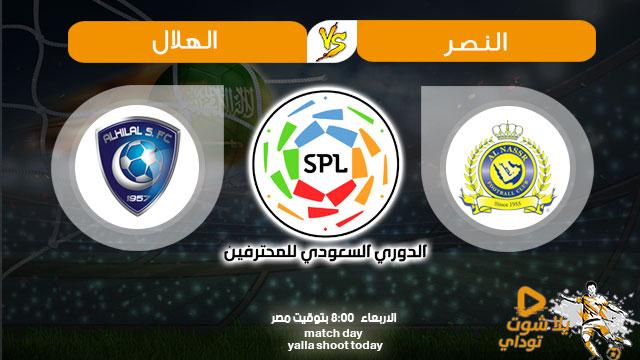 مشاهدة مباراة الهلال والنصر بث مباشر اليوم 5 8 2020 في الدوري السعودي