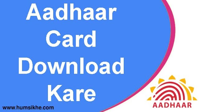 Aadhar card download kaise kare 2019 - Step by step full Guide