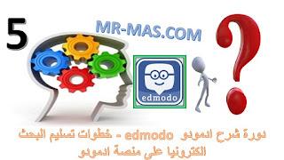 صورة دورة شرح ادمودو edmodo  - خطوات تسليم البحث الكترونيا على منصة ادمودو