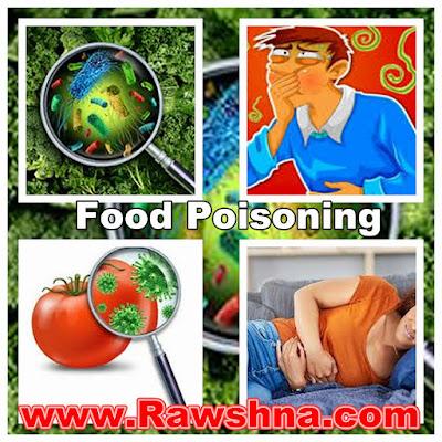 علاج التسمم الغذائي وطرق الوقاية منه