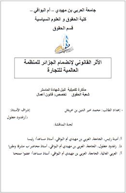 مذكرة ماستر: الأثر القانوني لإنضمام الجزائر للمنظمة العالمية للتجارة PDF