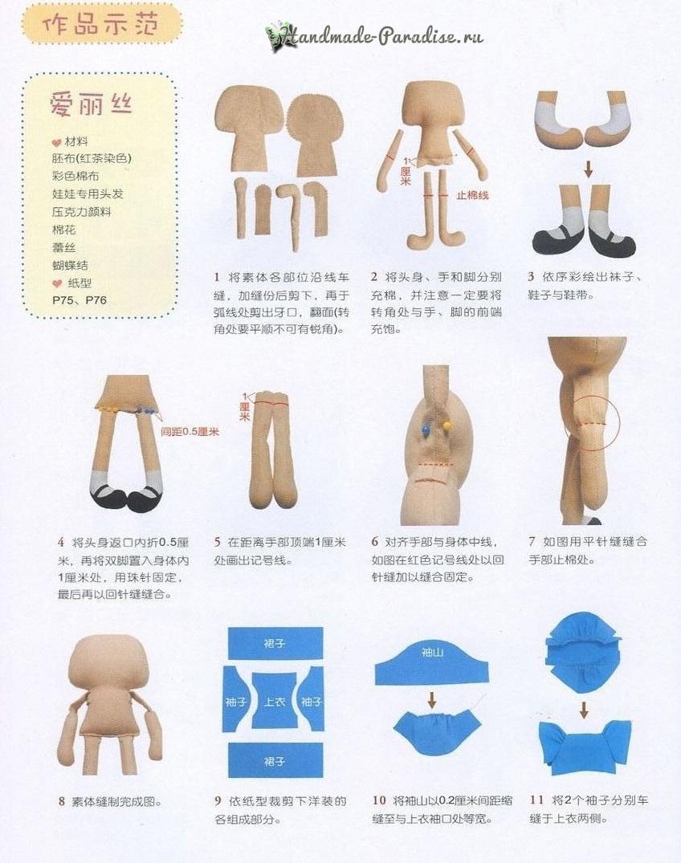 Шьем текстильную куклу (1)