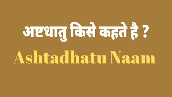 अष्टधातु किसे कहते है ? Ashtdhatu Ke Naam |