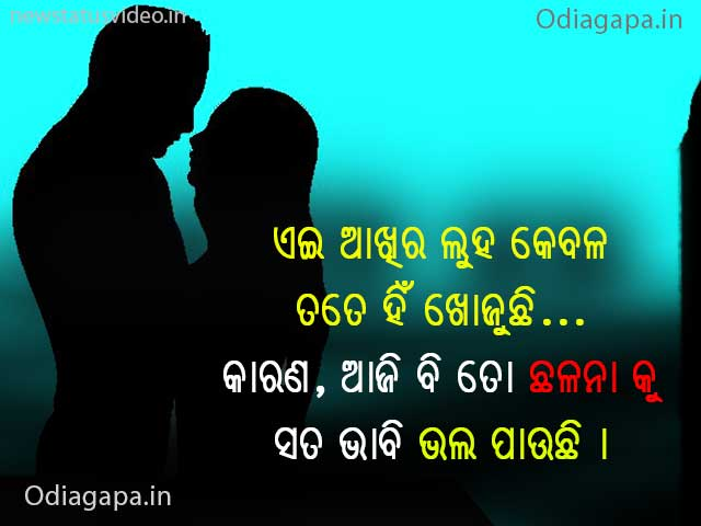 Sad Shayari Odia