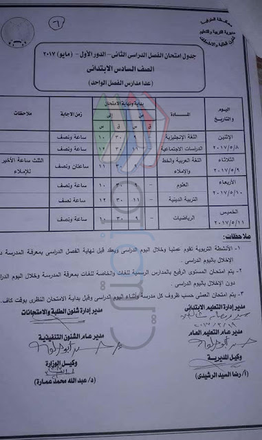 جدول امتحانات الصف السادس الابتدائي 2017 الترم الثاني محافظة المنوفية