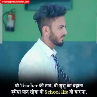 school life shayari images 2021