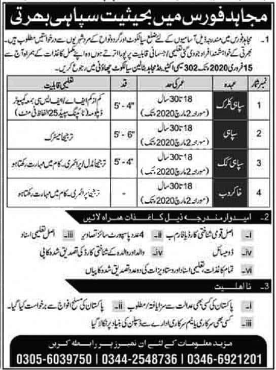 Latest jobs in Pak Army  pakistan Army Jobs Advertisement 2020