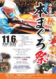 Tsugaru Strait Tuna Festival 2016 poster 平成28年津軽海峡本まぐろ祭2016 ポスター Tsugaru Kaikyou Hon Maguro Matsuri Sotogahama Town 外ヶ浜町