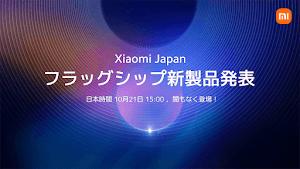 シャオミがXiaomi 11T、11T Pro、Xiaomi Pad 5の日本での価格等を10月21日発表。追加投入製品も18日公開