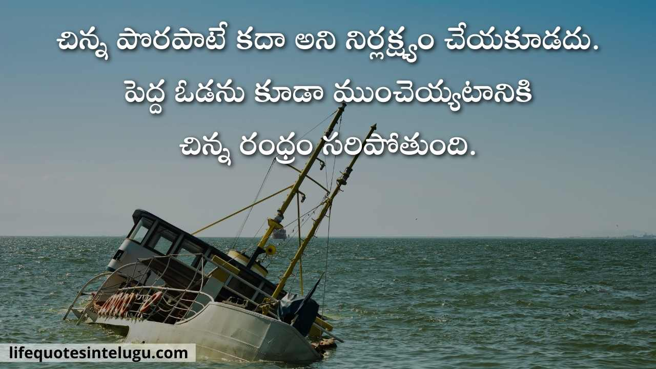 Motivational Quotes In Telugu