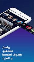 تطبيق 360 فيوز 360 VUZ للأندرويد 2019 - Screenshot (3)