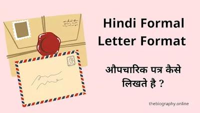 hindi-formal-letter-format