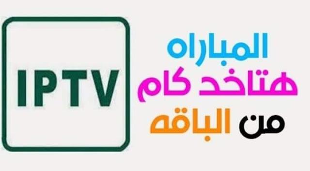 حساب الانترنت المستهلك فى مشاهدة  مباراه من ملف IPTV