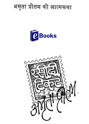 Rasidi Ticket रसीदी टिकट by Amrita Pritam in pdf ebook Download