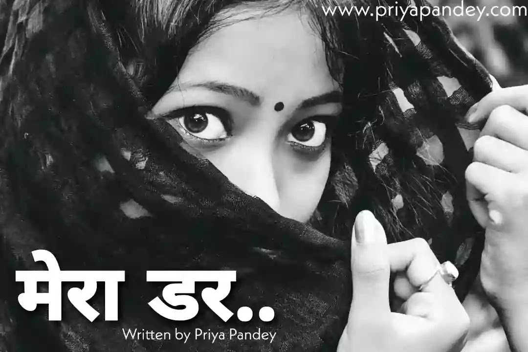 Hindi Quotes Of The Day Written By Priya Pandey मेरा डर Hindi Poem, Poetry, Quotes, कविता, Written by Priya Pandey Author and Hindi Content Writer. हिंदी कहानियां, हिंदी कविताएं, विचार, लेख.