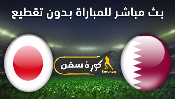 موعد مباراة قطر واليابان بث مباشر بتاريخ 15-01-2020 كأس آسيا تحت 23 سنة