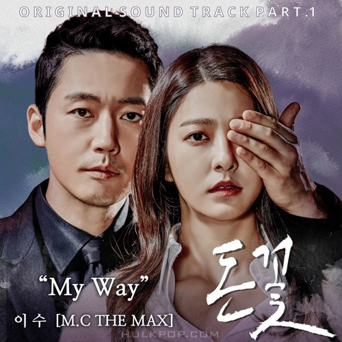 ISU (M.C. the Max) – Money Flower OST Part.1
