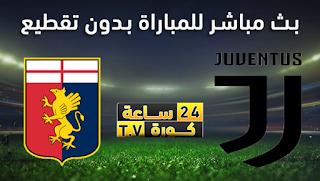 مشاهدة مباراة يوفنتوس وجنوى بث مباشر بتاريخ 30-10-2019 الدوري الايطالي