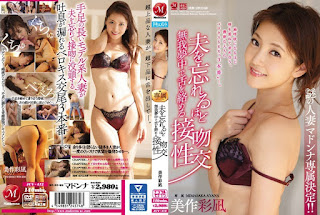 JUY-412 A Mysterious Married Wife Madonna Exclusive Decision! ! Kissing Sexual Intercourse Miyagi Kimono Tying A Tongue In A Rude Enough To Forget Her Husband