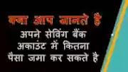 अपने सेविंग बैंक अकाउंट में कितना पैसा जमा कर सकते है / saving account me kitna paisa jama kar sakte hain /