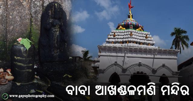 Baba Akhandalamani Temple, Aradi, Bhadrak - ବାବା ଆଖଣ୍ଡଳମଣି ମନ୍ଦିର