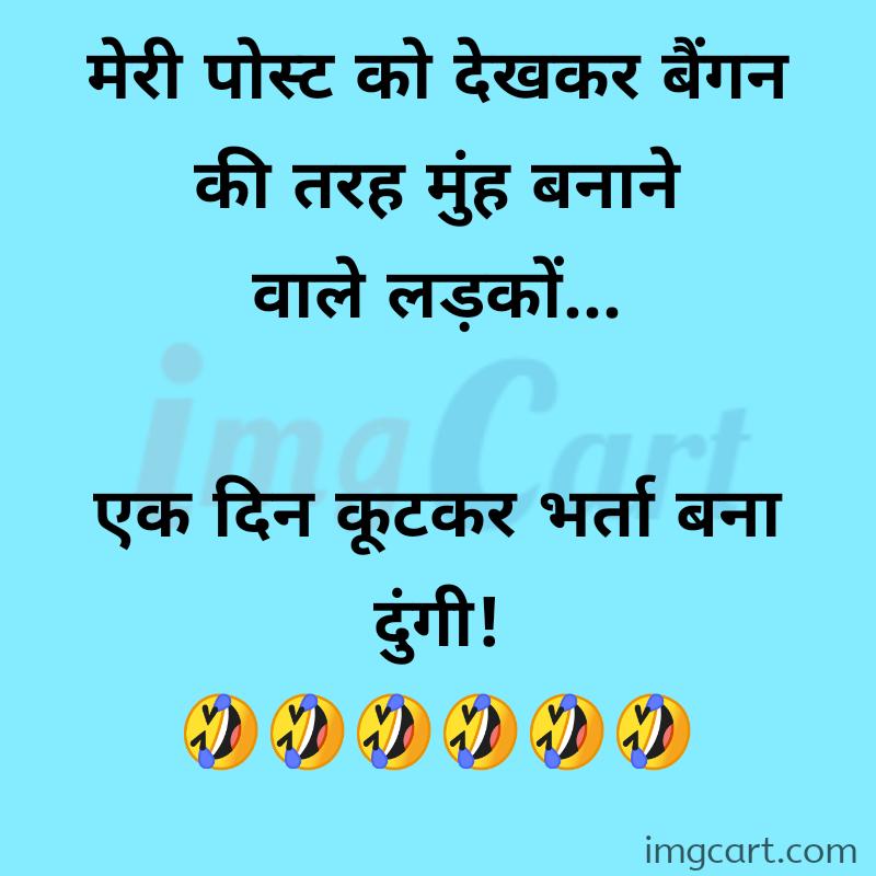 Funny Image Jokes in Hindi