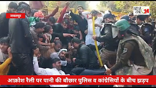 आक्रोश रैली पर पानी की बौछार पुलिस व कांग्रेसियों के बीच झड़प
