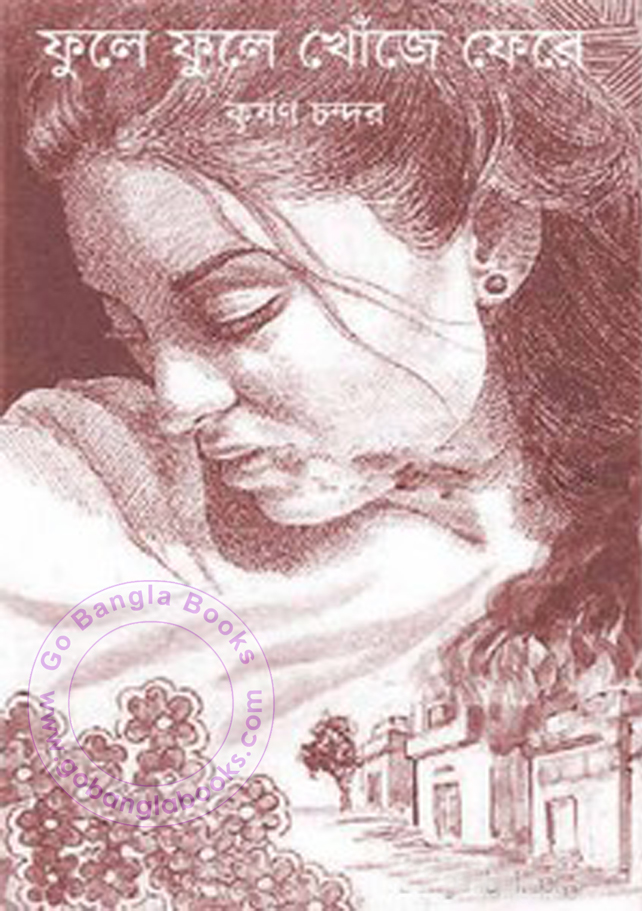 Phule Phule Khoje Phere by Krishan Chander - Bangla Romantic