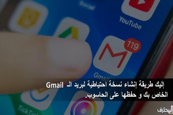 إليك طريقة إنشاء نسخة احتياطية لبريد الـ Gmail الخاص بك و حفظها على الحاسوب