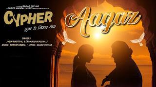 Aagaz Lyrics |  Cypher | Dhvani Bhanushali, Jubin Nautiyal