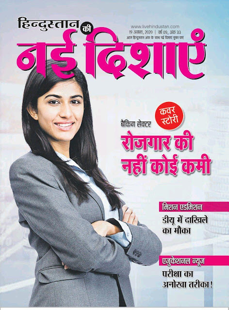 New Directions of India (August 2020) : For All Competitive Exam Hindi PDF Book