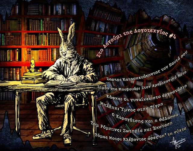Λαγούμι της Λογοτεχνίας, υπαρξισμός και έκσταση. Αποσπάσματα από Σαρτρ, Μποβουάρ, Μπλέηκ, Κάφκα, Καραγάτση, Ρόμπινς, Τόμας Μουρ