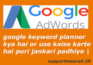 google keyword planner kya hai