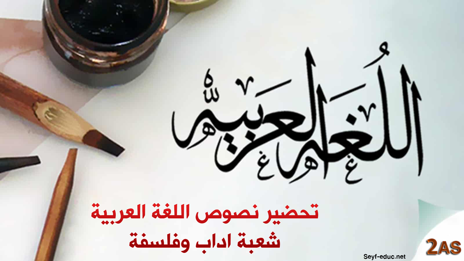 تحضير نصوص اللغة العربية للسنة الثانية ثانوي اداب وفلسفة
