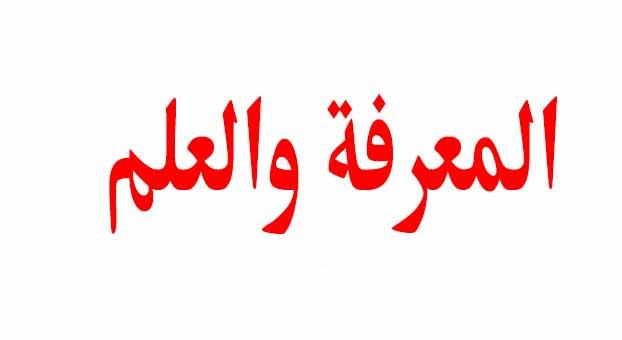 حكم و أقوال عن المعرفة والعلم❤️ روووعــــــة